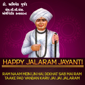 Imagedoor Jalaram Jayanti vector 005