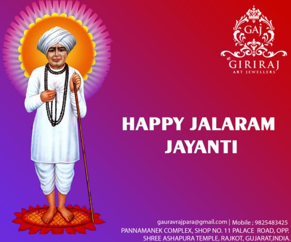 Imagedoor Jalaram Jayanti vector 008